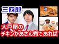 【三四郎】大戸屋のチキンかあさん煮であれば の動画、YouTube動画。