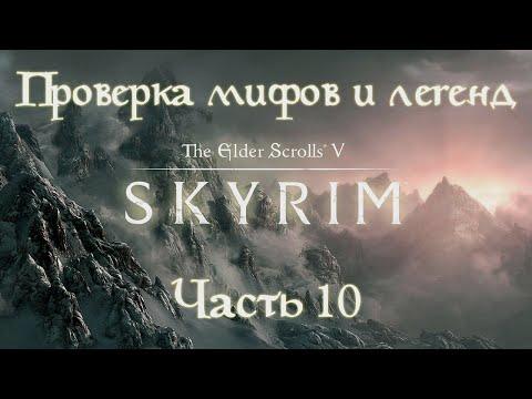 Проверка мифов и легенд Skyrim. S2E10. [Заговор насекомых #3]