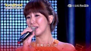 蘇宥蓉 [超級夜總會 2017/11/25](片段)
