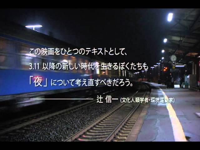 映画『眠れぬ夜の仕事図鑑』予告編
