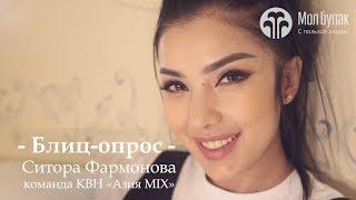 "Блиц-опрос. Ситора Фармонова, команда КВН ""Азия MIX""."