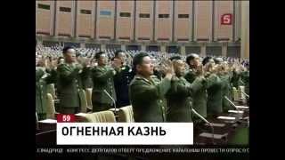 Шок Ким Чен Ын собственноручно сжег из огнемета министра