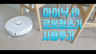 #아이닉#로봇청소기#i9#후기