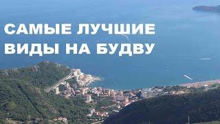 Будва Черногория. Видовая площадка на дороге над городом(Сколько раз мы проезжали видовую площадку над Будвой в Черногории, на дороге над городом, столько раз хотел..., 2014-07-11T19:06:51.000Z)