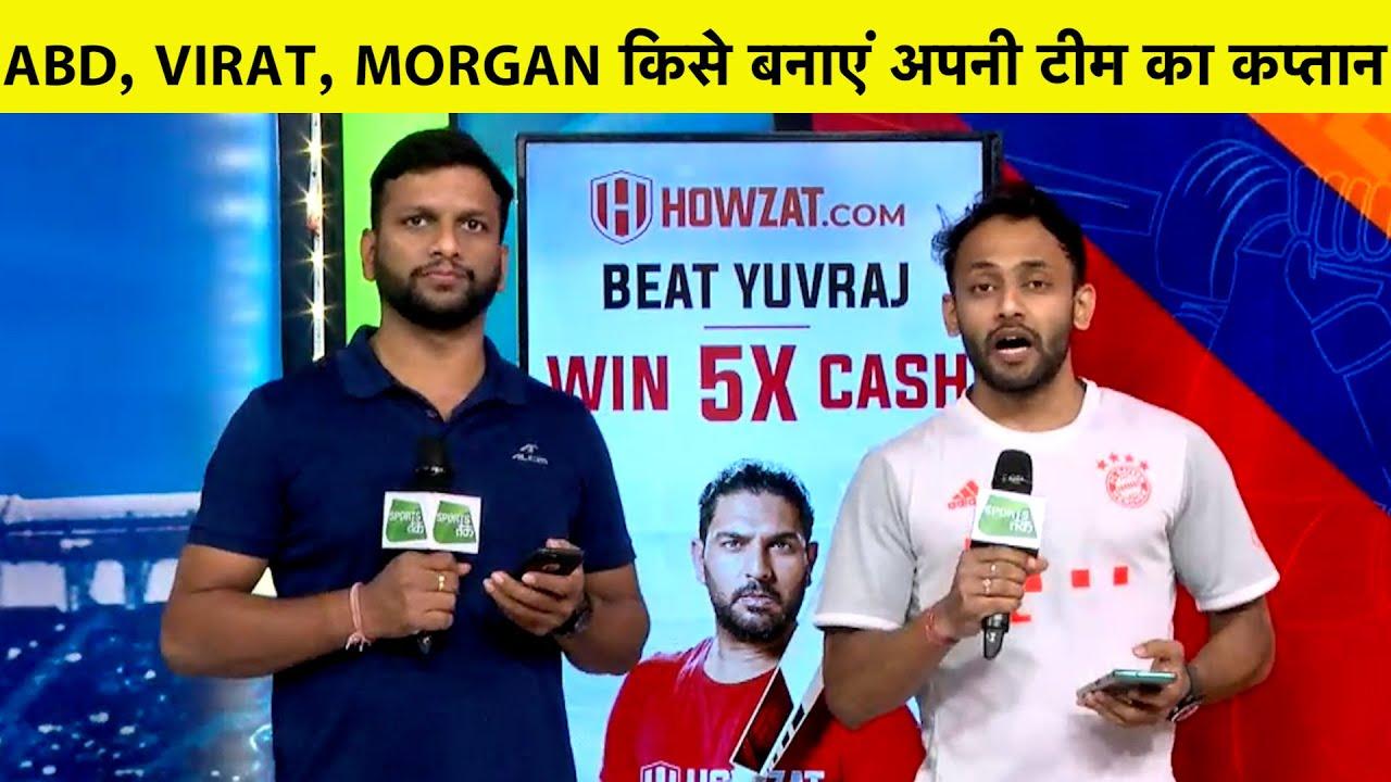 ABD, VIRAT, MORGAN किसे बनाएं अपनी टीम का कप्तान   BEAT THE LEGEND #IPL2021   Sports Tak