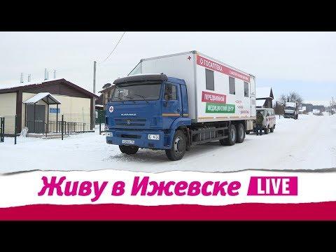 Живу в Ижевске 13.12.2018