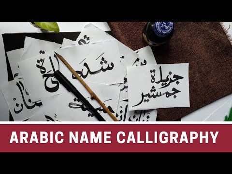 Arabic calligraphy  | Name calligraphy | spot your name | malayalam tutorial for beginners