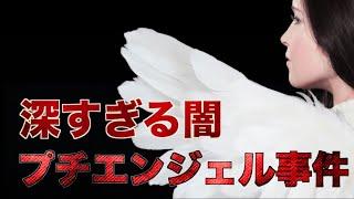 プチ エンジェル 事件 wiki