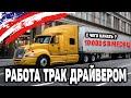 Работа трак драйвером в США работа дальнобойщика в Америке Как начать работать водителем трака в США