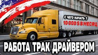 как начать работать Трак драйвером в США права CDL Русская Америка