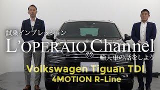 フォルクスワーゲン ティグアン TDI 4モーション Rライン 中古車試乗インプレッション Volkswagen Tiguan