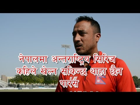 What Paras Khadka says about playing ODI in home ground ?