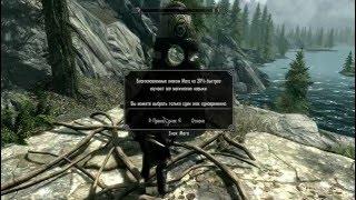 Skyrim Как быстро прокачать школу разрушения