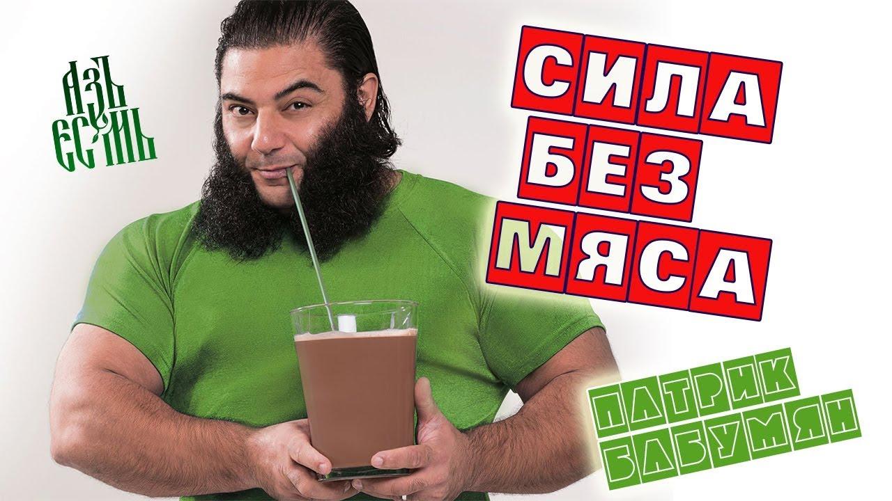 Патрик Бабумян — Сила без мяса