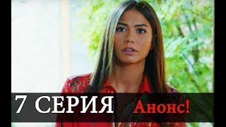 РАННЯЯ ПТАШКА 7 Серия новая АНОНС На русском языке Дата выхода