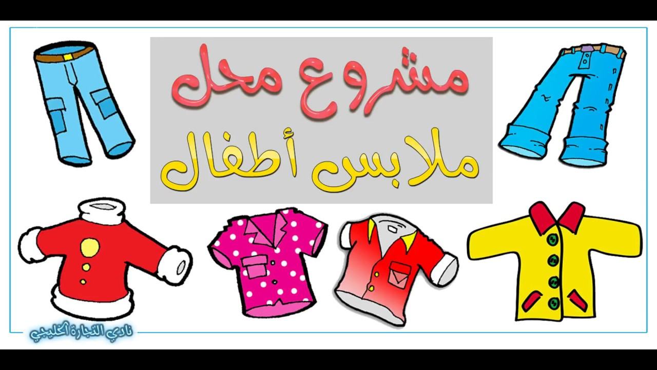 ee1c98b5c1ba4 مشروع مربح .. مشروع محل ملابس أطفال في السعودية - YouTube