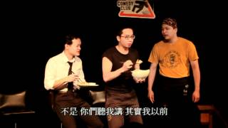 FB粉絲專頁https://www.facebook.com/StandUpParty 台灣脫口秀第一天團...