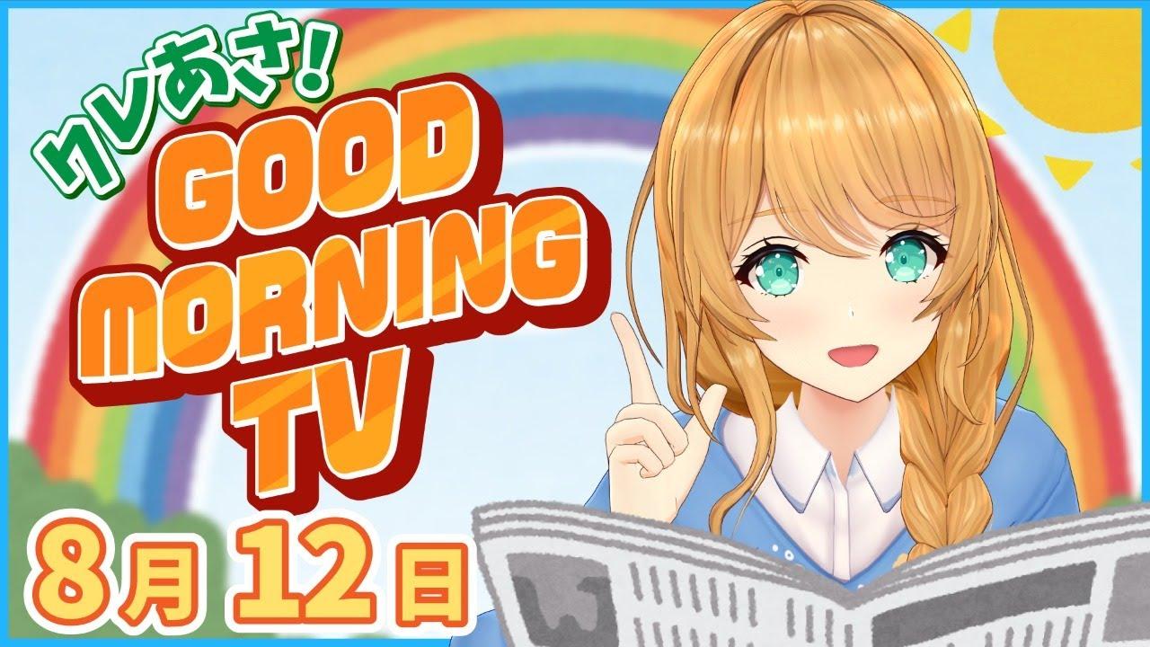【クレあさ】激ヤバおいしい手作り朝ごはん食べる!!【クレア先生のGOOD MORNING TV!】