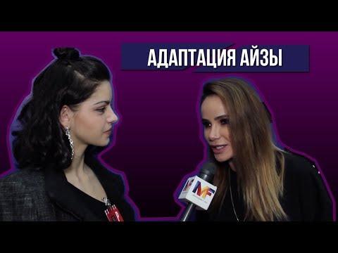 видео: Адаптация Айзы