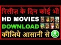 How To Download Letest Released Bollywood, Hollywood Movie In Hindi With Proof (100% Working)
