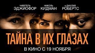 Тайна в их глазах - Официальный трейлер