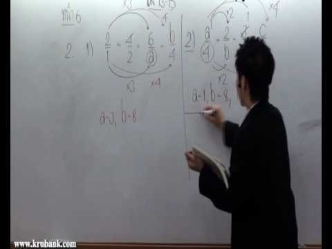 อัตราส่วนและร้อยละ  ม 2 คณิตศาสตร์ครูพี่แบงค์  part 3