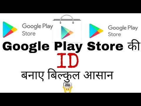 Play Store Ki Id Kaise Banaye 🌕 Play Store Ki Id Kaise Banate Hai