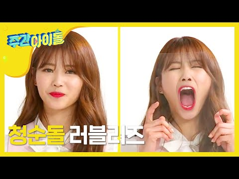 (Weeklyidol EP.250) EXID HanivsLovelyz open one's mouth wide