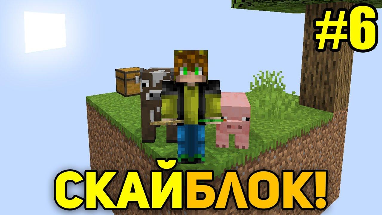Майнкрафт Скайблок, но я Получаю Вещи ОТ ВАС (#6) - Minecraft Skyblock but I getting Items From YOU
