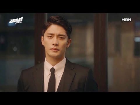 [ LEVEL UP ] 레벨업 TEASER MBN NEW DRAMA SUNGHOON X HANBOREUM 성훈 X 한보름 from YouTube · Duration:  1 minutes 3 seconds