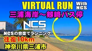【Virtual Run With NCS】三浦海岸~剱﨑バス停往復10km【バーチャルラン・トレッドミルで見る動画】2019年11月