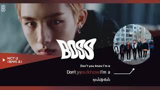 [Karaoke-Thaisub] BOSS - NCT U(엔시티 유) #89brฉั๊บฉั๊บ