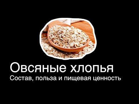 ОВСЯНКА..Состав, пищевая ценность, калорийность и польза овсяных хлопьев