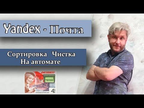 Секреты почты Yandex - Как настроить правила обработки почты? - Как удалить все письма?