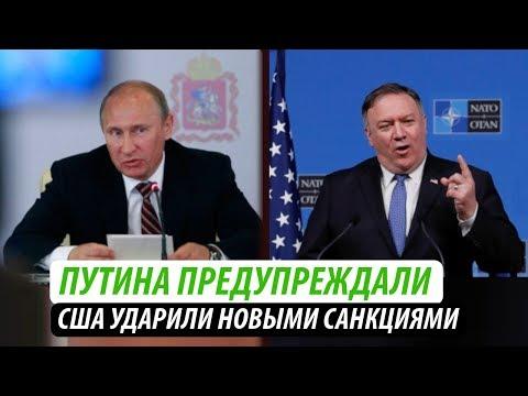 Путина предупреждали. США ударили новыми санкциями