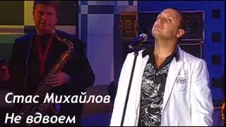 Стас Михайлов - Не вдвоем