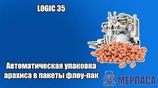 Автоматическая упаковка арахиса в пакеты флоу пак Logic 35