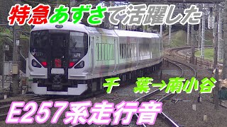 【全区間走行音】JR東日本E257系 《特急あずさ3号》 千 葉→新 宿→松 本→南小谷【動画付き】