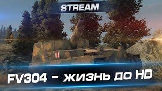 FV304 - Жизнь до HD