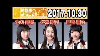 2017.10.30 SKE48 観覧車へようこそ!! 【大矢真那・松本慈子・野島樺乃】.