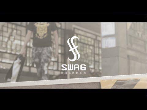 什麼地方這麼帥!?SWAG重量級宣傳影片出爐拉~|SWAG思偉格運動基地