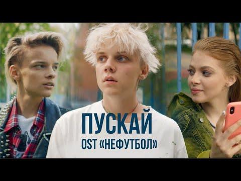 Ваня Дмитриенко - Пускай