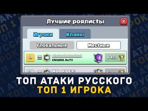 АТАКИ ТОП 1 ИГРОКА РУССКОГО ТОПА   CLASH ROYALE