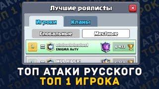 АТАКИ ТОП 1 ИГРОКА РУССКОГО ТОПА | CLASH ROYALE