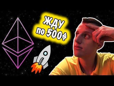 Ethereum прогноз 2020 ТОП криптовалюта | Как заработать на криптовалюте Ethereum