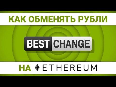 планом Обменять рубли на криптовалюту Ванамонд