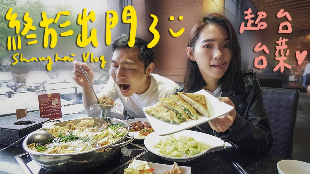 最近的上海週末日常⛅臺到爆的臺菜餐廳/逛街買樂高II Shanghai上海 - YouTube