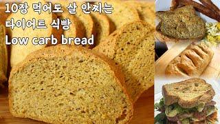 (low carb)10장먹어도 살 안찌는 리얼 식빵 레…