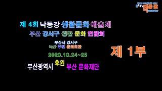 제 4회 낙동강 생활문화 예술제 ▶주최 : 강서 생활문…