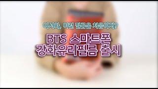 BTS 스마트폰 강화유리필름 출시! 아이폰 액정보호필름…